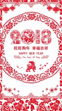 2018狗年新年拜年祝福贺卡企业个人通用中国风剪纸系