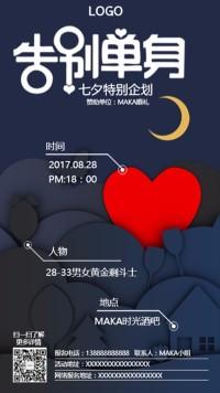 告别单身七夕单身派对相亲宣传海报
