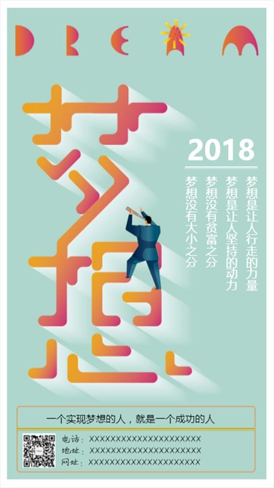 扁平化创意梦想励志企业文化团队建设海报
