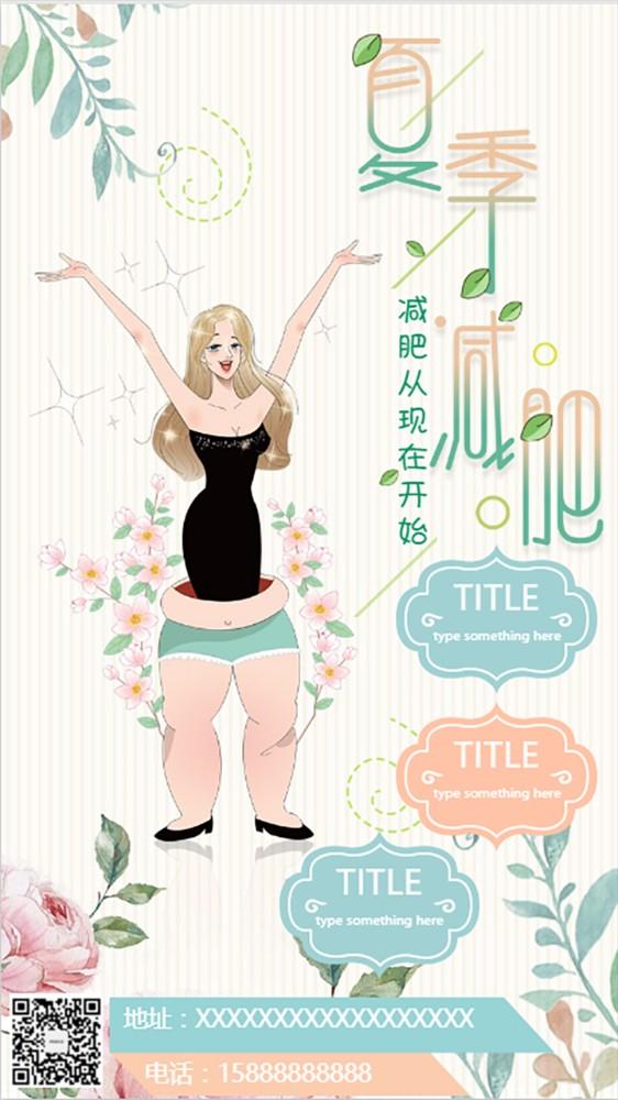 小清新手绘美女夏季减肥新店开业促销海报