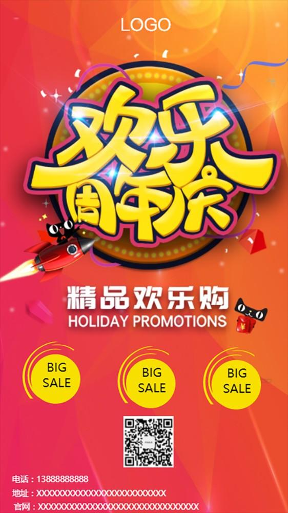 天猫电商周年庆店庆促销海报