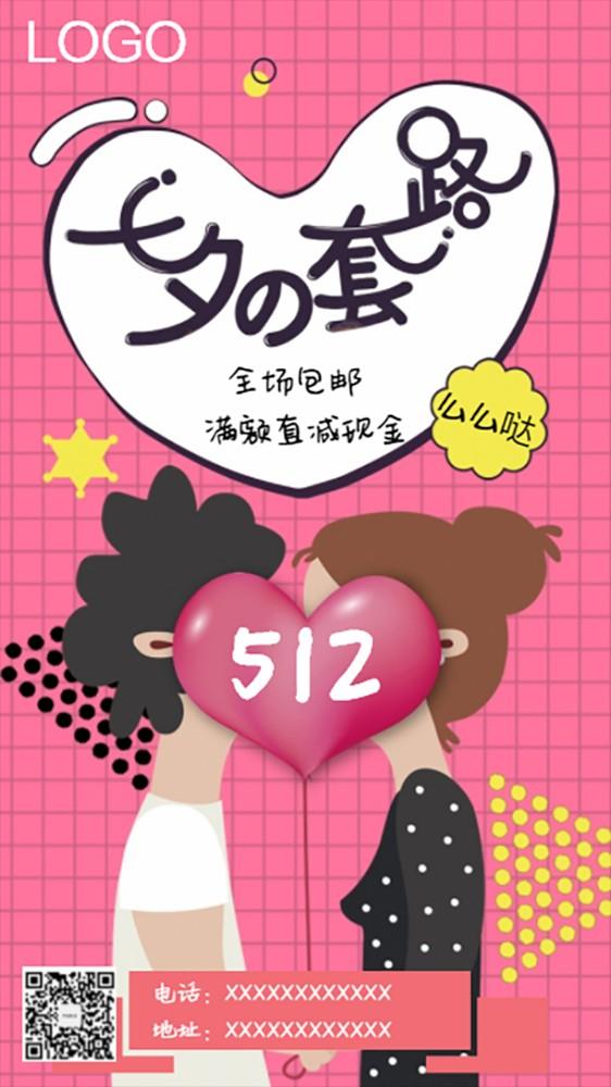 可爱卡通七夕中国情人节店铺通用促销海报