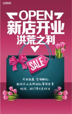 新店开业服装美妆卖场促销模板