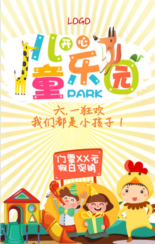 六一快乐儿童节儿童乐园 游乐园开业促销活动模板