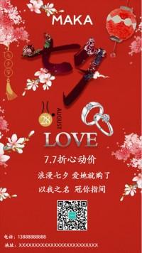 浪漫红色花朵七夕情人节珠宝戒指促销海报