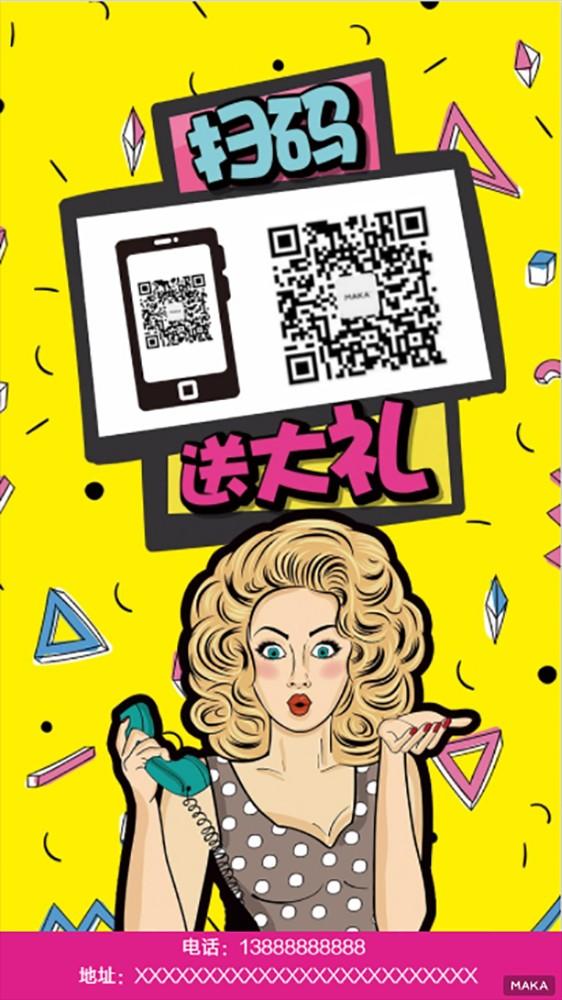 波普风微信扫码送大礼店铺促销新店开张宣传海报
