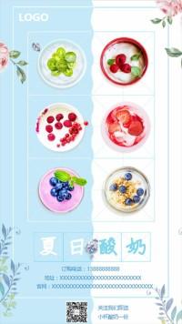 小清新夏日酸奶甜品冷饮开业季度促销海报