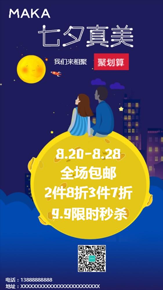 浪漫七夕中国情人节淘宝微商聚划算节日促销海报