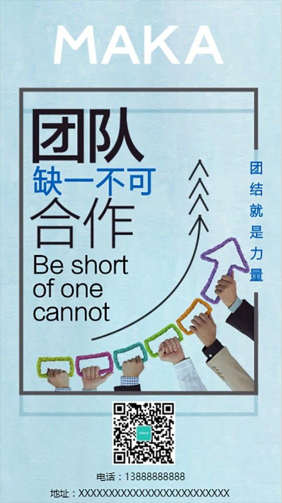 企业文化建设团队协作励志海报