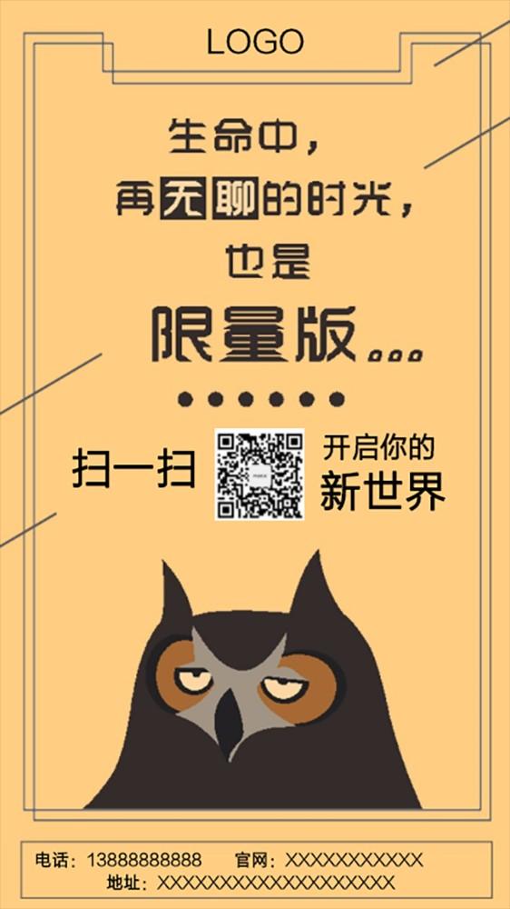 猫头鹰关于时光的励志心灵鸡汤海报