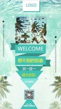 暑期狂欢电商微商新店开业夏日促销海报