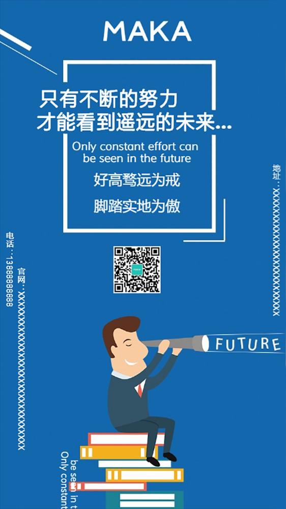 励志心灵鸡汤扁平化卡通企业文化海报