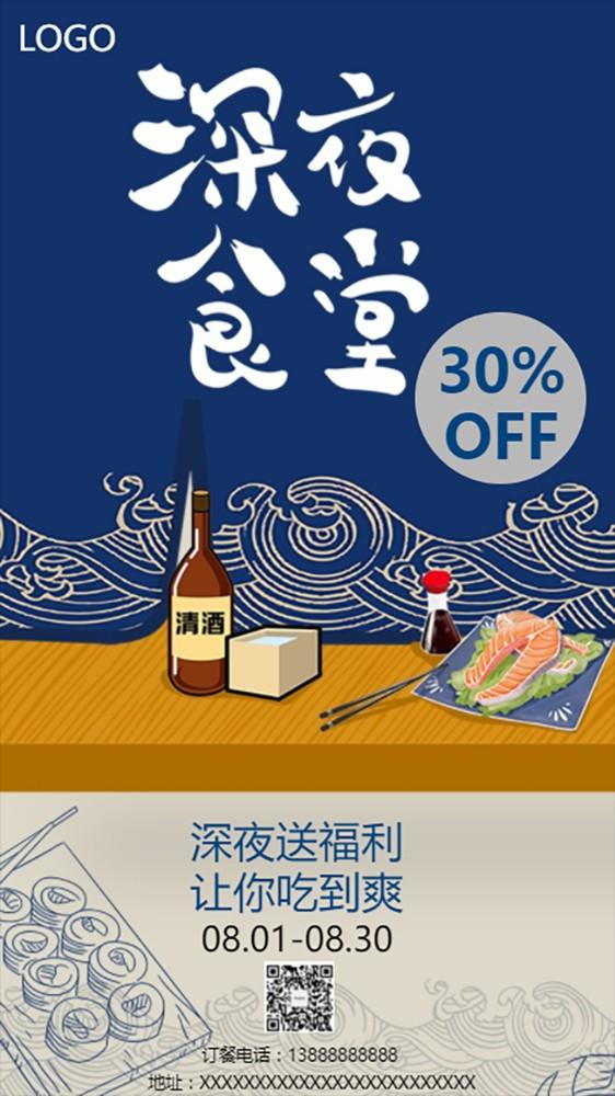 深夜食堂夜宵和风日系寿司餐饮促销海报
