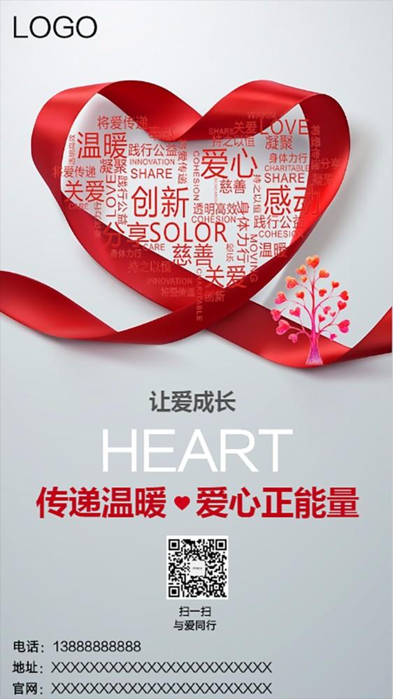 爱心公益活动宣传海报
