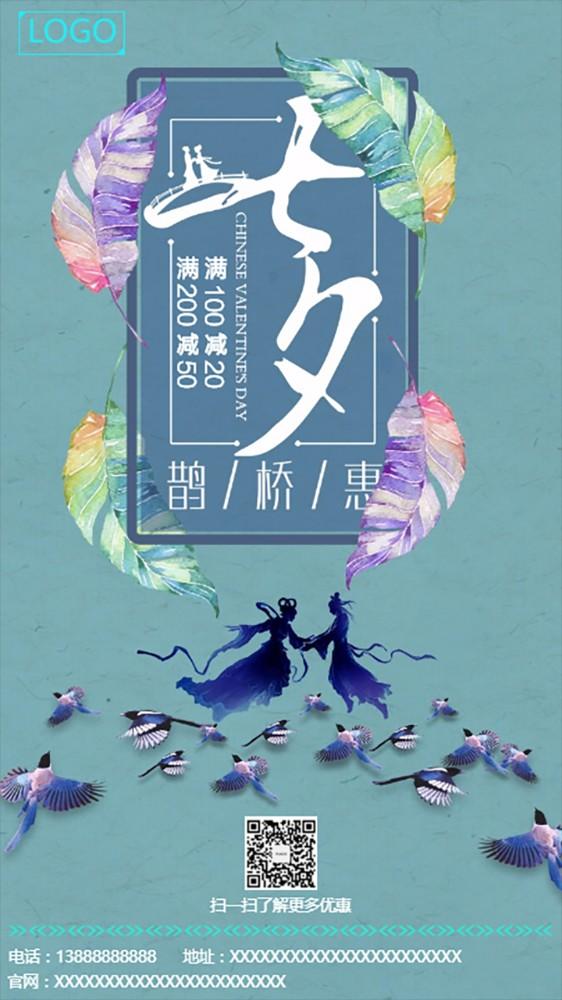 中国风鹊桥会七夕电商微信促销海报