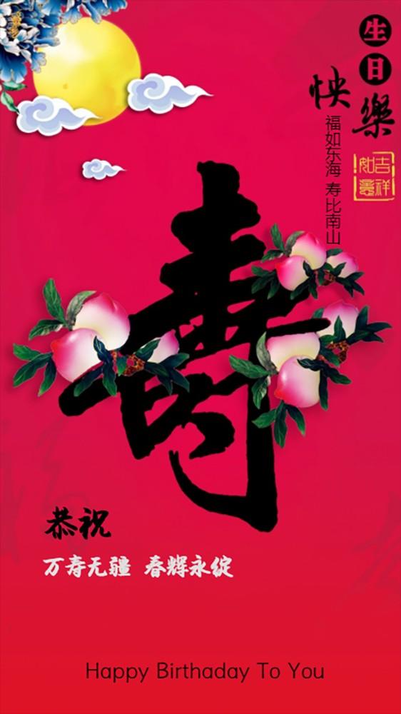 中式老人万寿无疆寿比南山寿桃月亮大寿生辰生日贺卡
