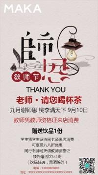 教师节餐饮感恩促销活动海报