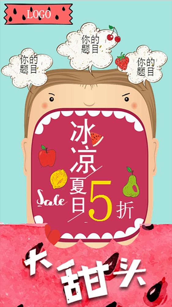 卡通创意水果甜品餐饮食品店开业夏日促销海报模板