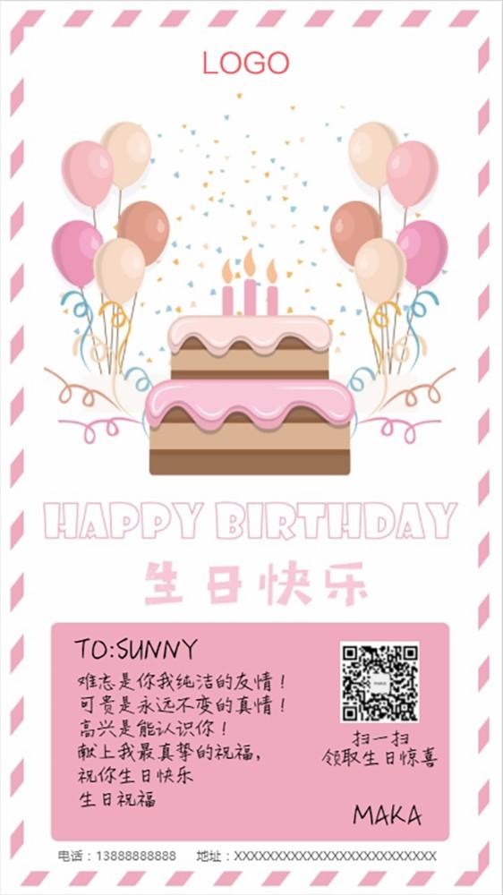 粉色浪漫气球生日蛋糕员工生日会员生日祝福卡