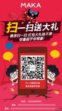 天猫微信扫码店铺促销活动新店开业海报