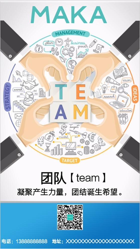 扁平化团队协作 企业团队建设励志海报