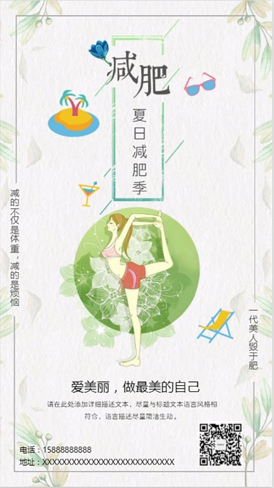 小清新手绘夏日减肥季海报