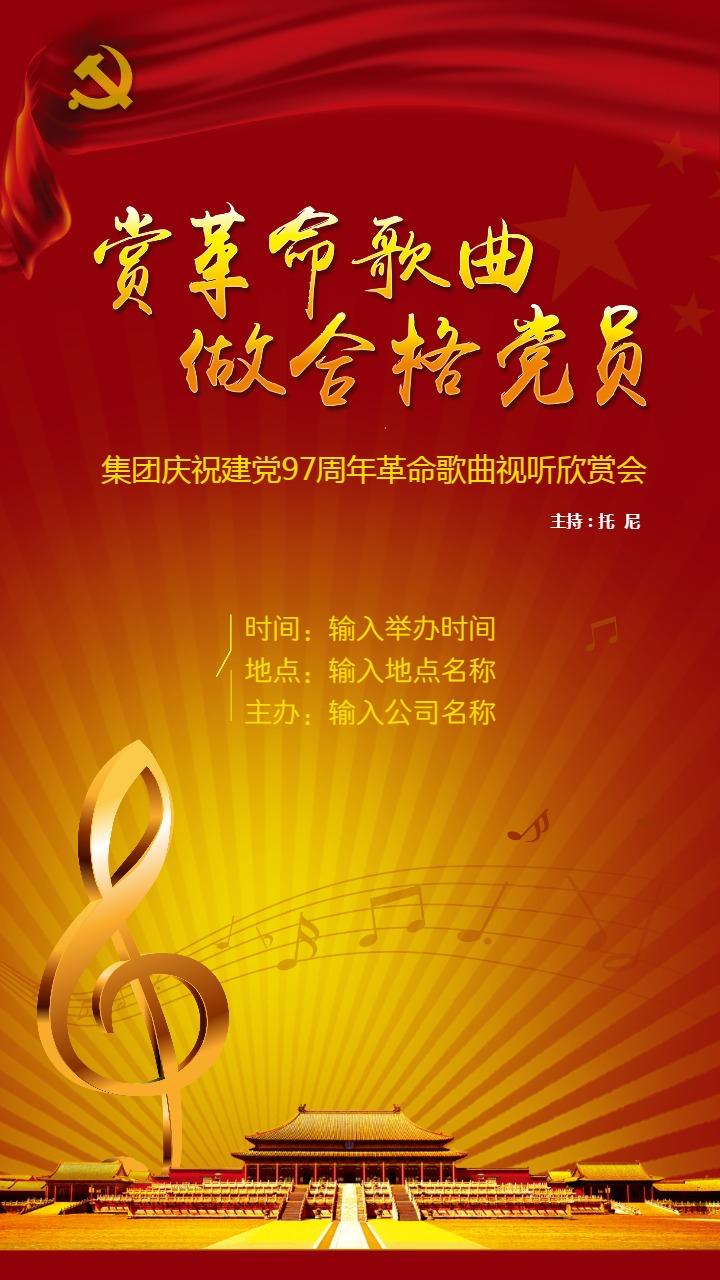 建党97周年革命歌曲音乐会海报