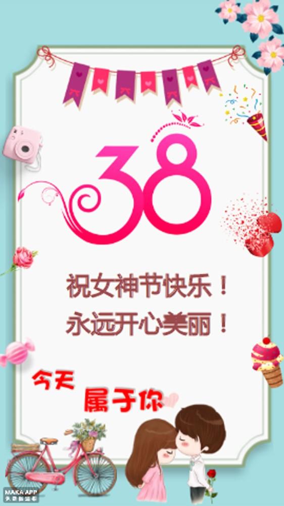 38女神节通用海报