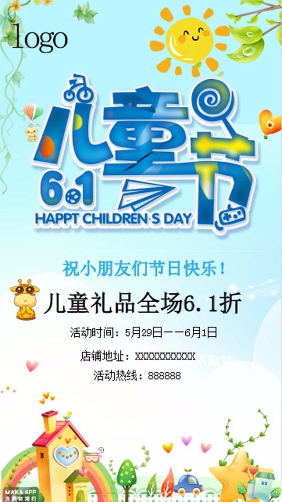 欢乐六一儿童节