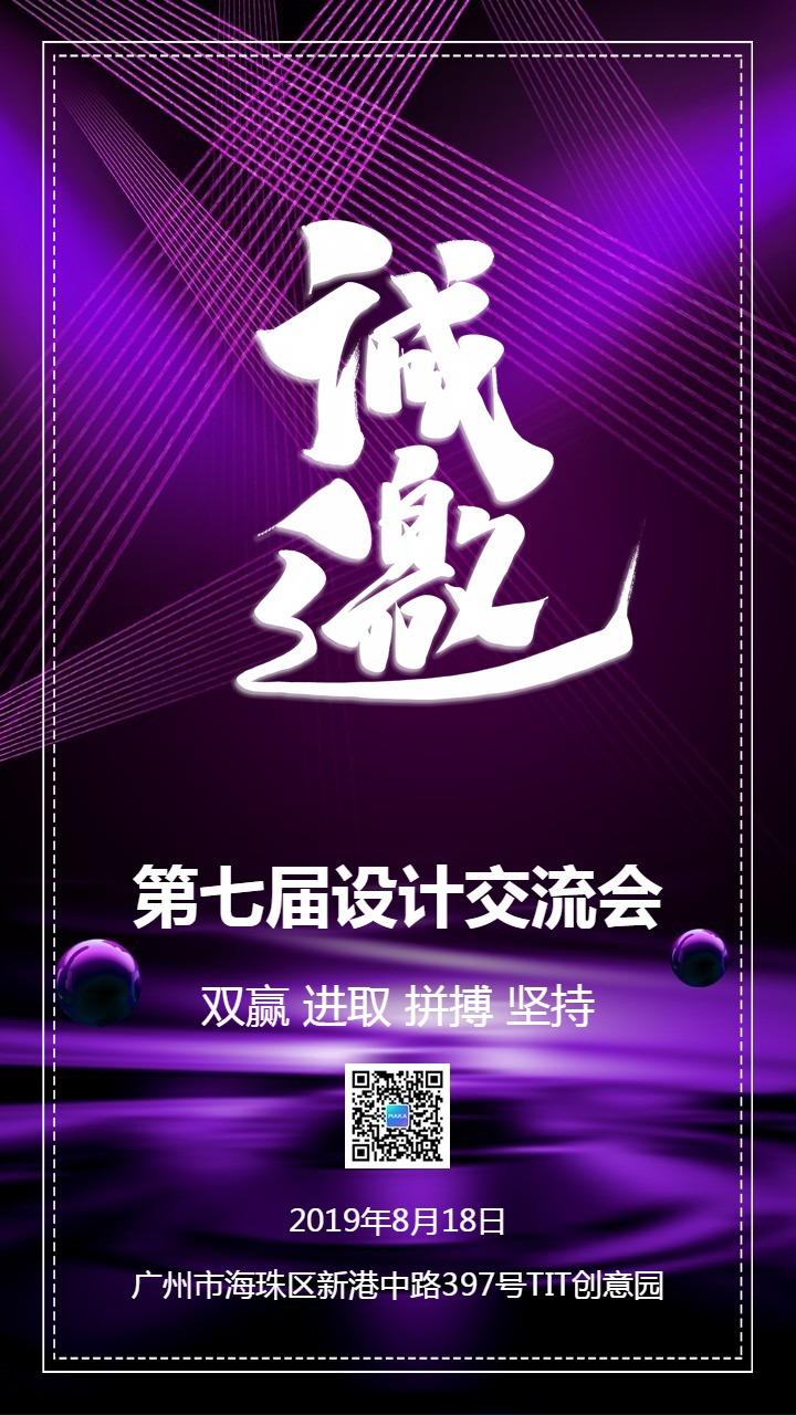 紫色时尚炫酷事业单位会议请柬邀请函海报