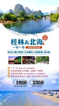 旅游海报 旅游广告 热销畅销