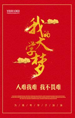高考加油高考动员高考模板考神附体中国风高分