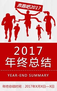 企业/公司年终总结/年终报告/奔跑吧,2017