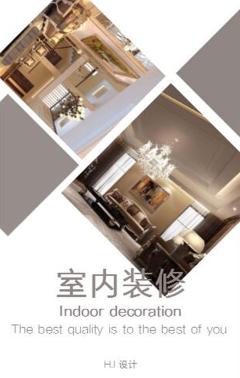室内装修/家装产设计宣传推广/装饰