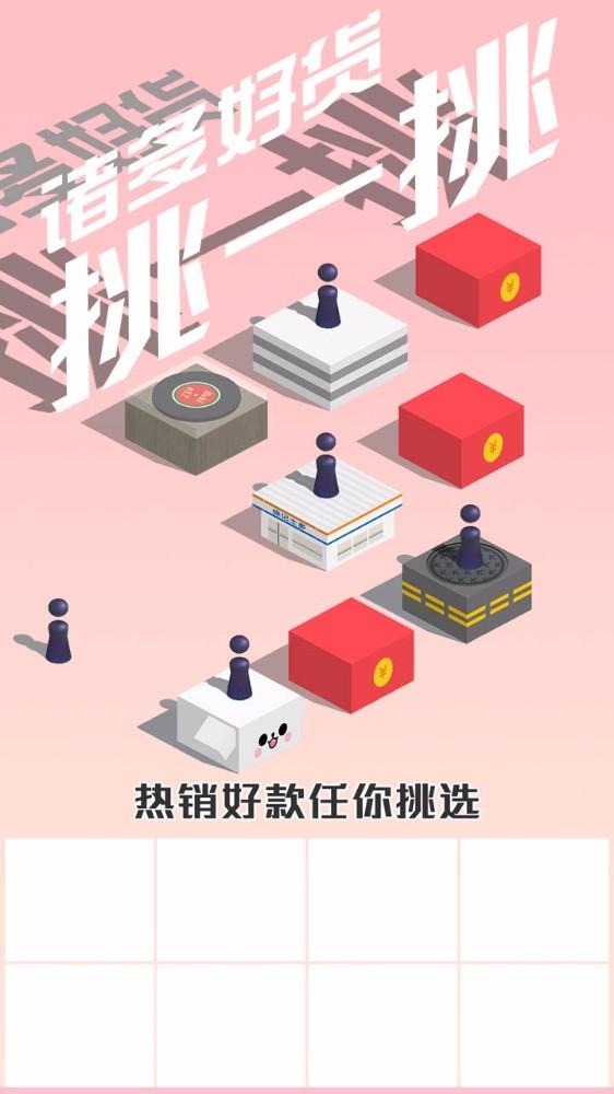 新年就tiao对的货 微信跳一跳海报