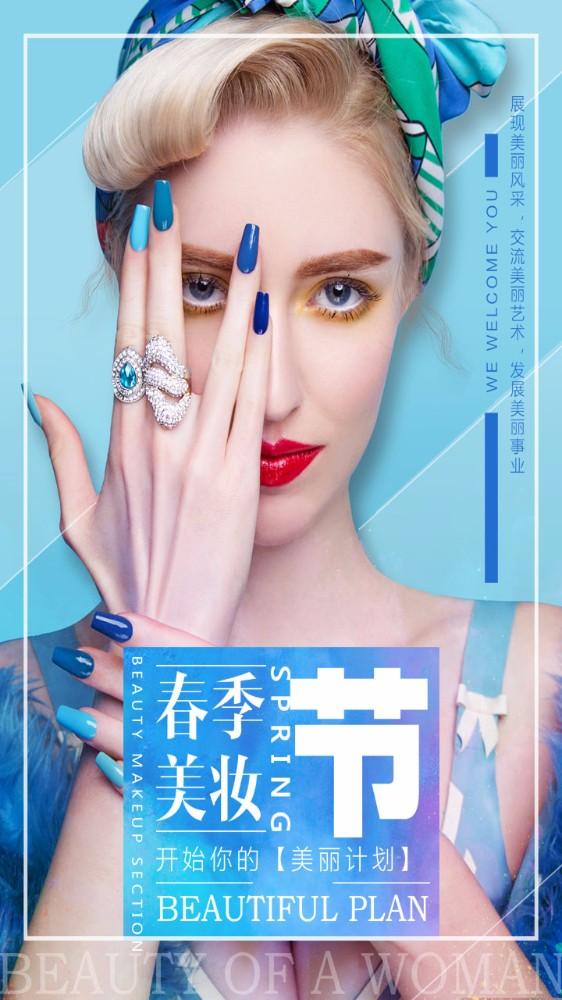 春季美妆节海报