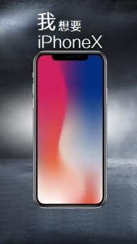 iPhone X 预约