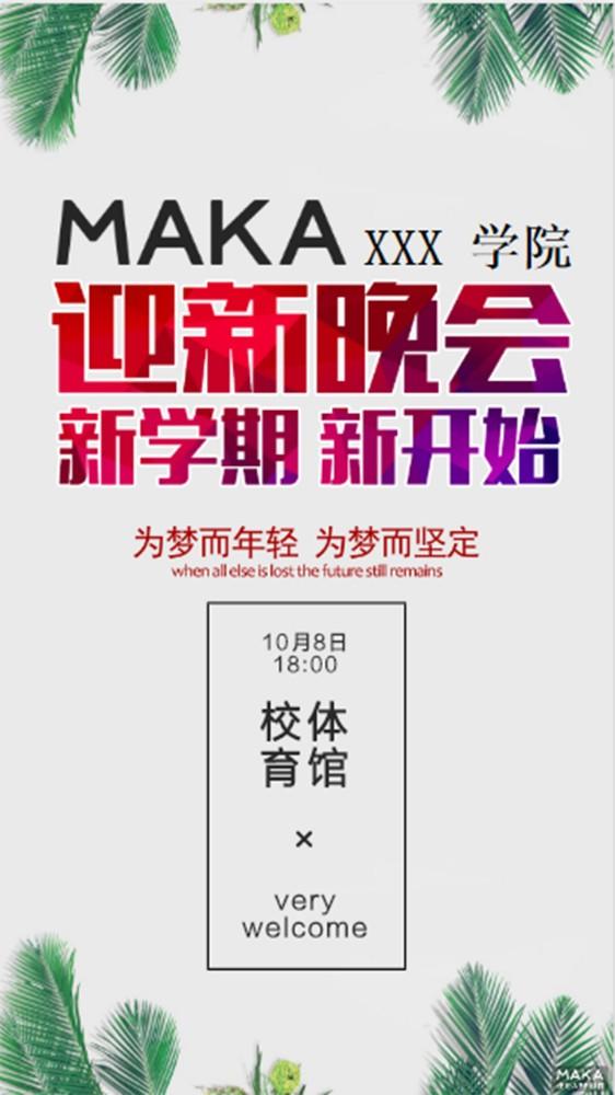 会员免费使用 ¥6 购买 微信扫一扫预览模板 主要适用于大学迎新