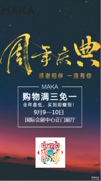 简约大气周年庆典企业活动宣传海报