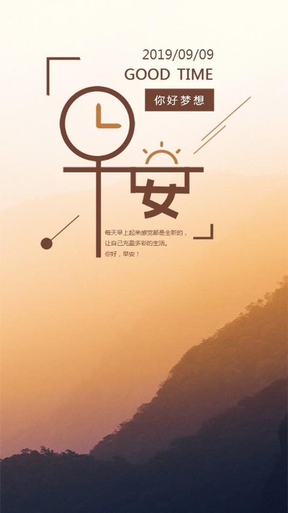 心情日签早安打卡激情励志正能量手机海报