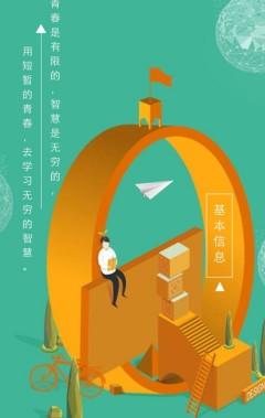 【纪念碑谷版】个人简历|求职简历|商务求职|找工作履历
