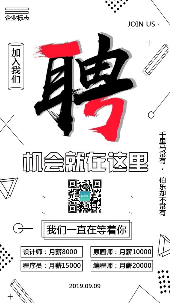 创意扁平简约校园招聘企业招聘手机海报