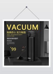 淘宝天猫黑色保温杯数码电器促销电商主图