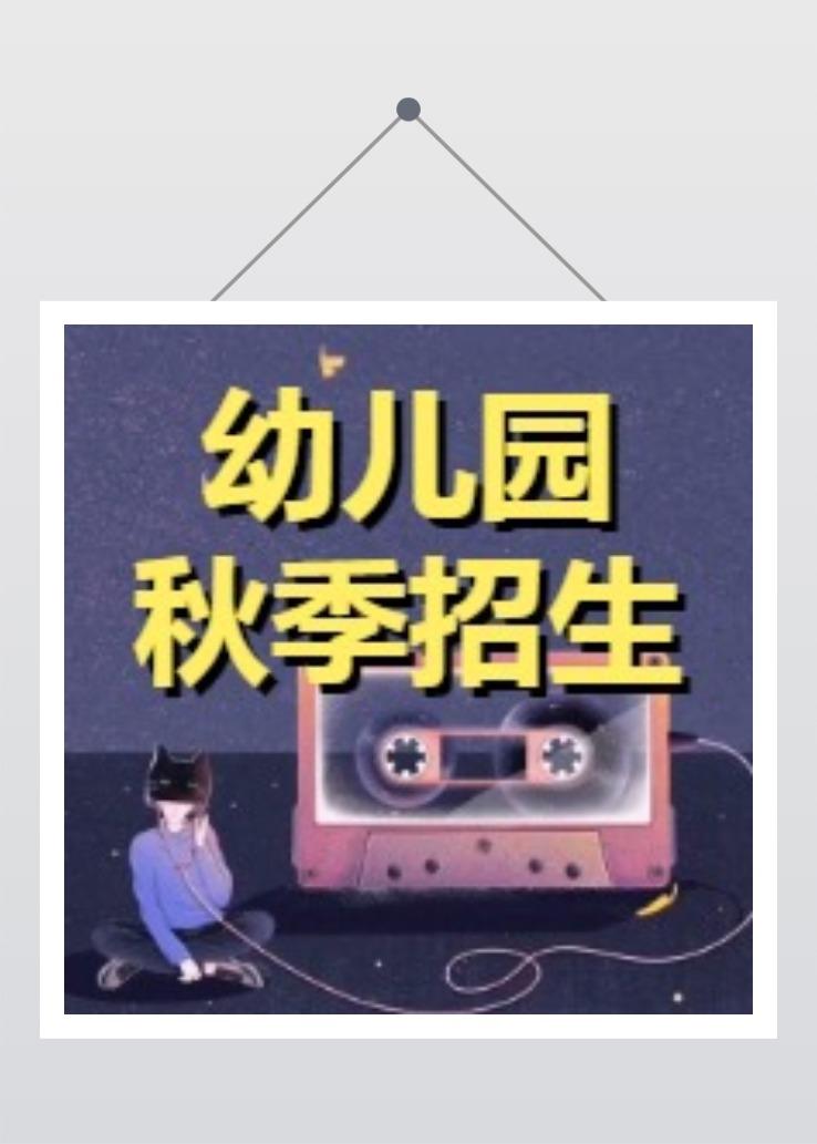 卡通手绘开学季幼儿园秋季招生宣传微信公众号封面次图