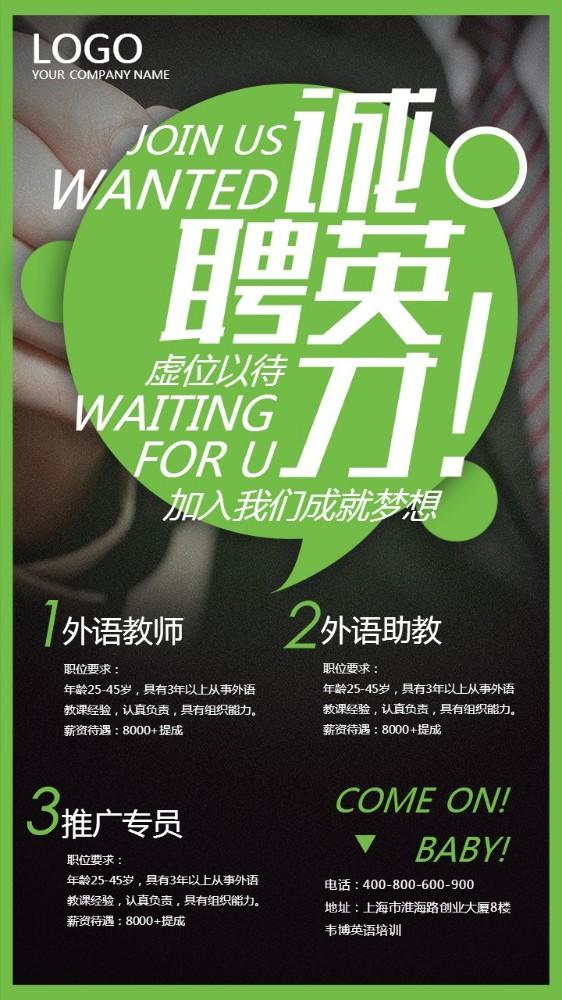 英语招聘英语培训招聘校园招聘企业招聘手机海报