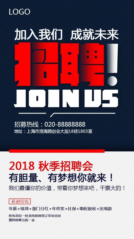 创意扁平简约 校园招聘企业招聘手机海报