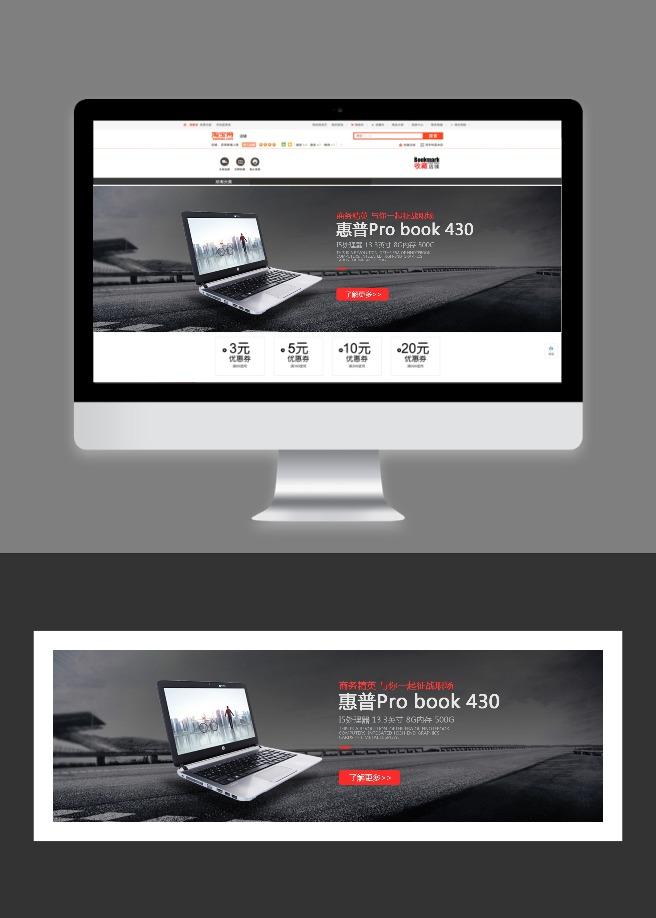 淘宝天猫电脑台式机笔记本促销宣传电商banner