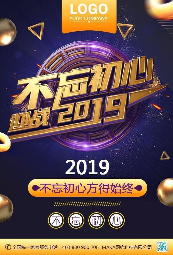 2019激情励志正能量励志企业文化宣传海报