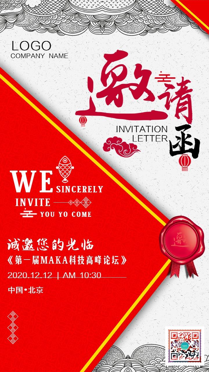 中国风会议邀请函商务会议年会新品发布会邀请手机海报