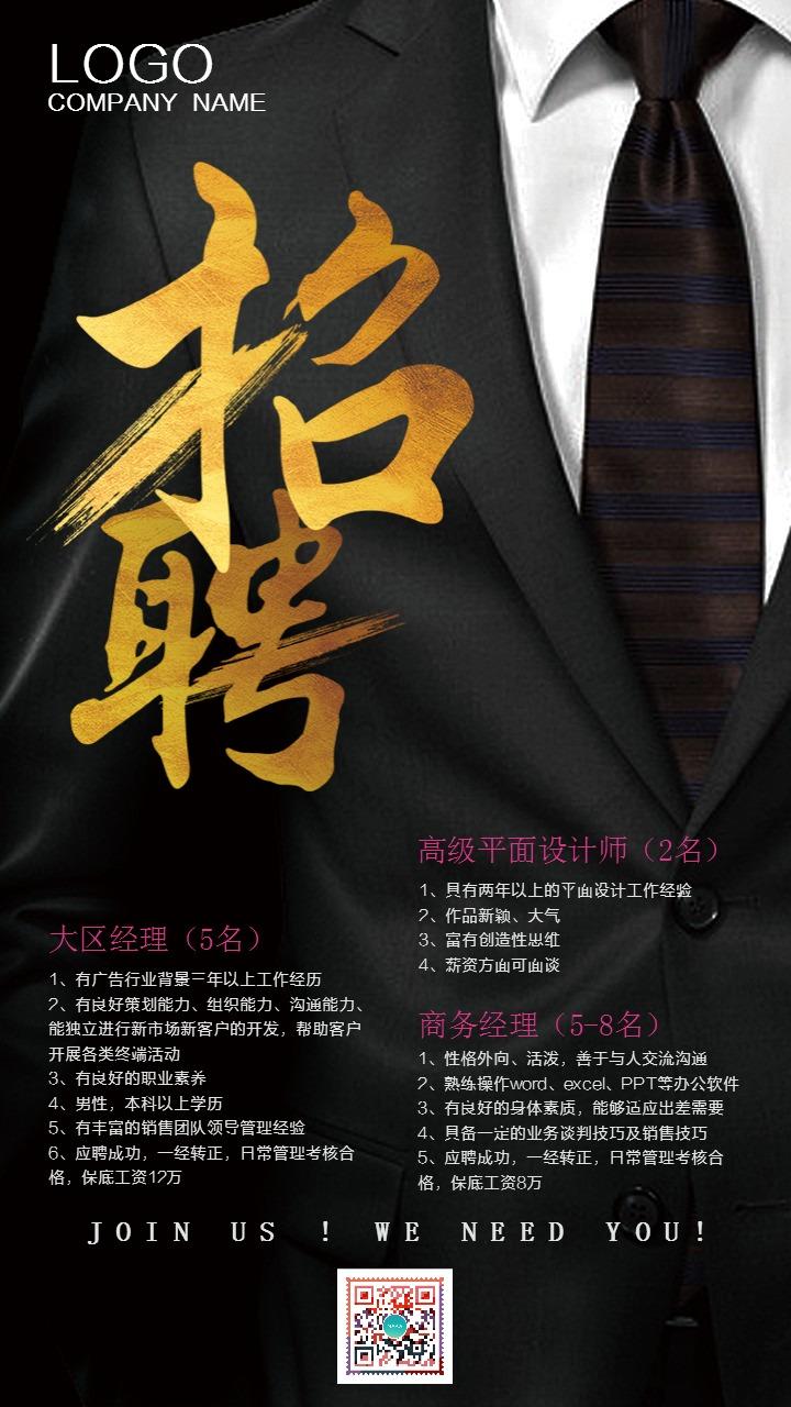 商务扁平简约春季招聘招人手机宣传海报